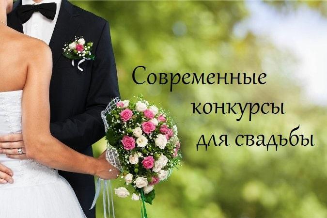 Самые прикольные конкурсы на свадьбу без тамады