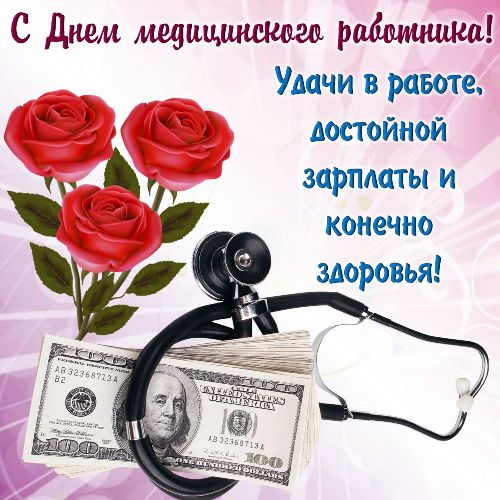 прикольные поздравления с днем медика медсестре