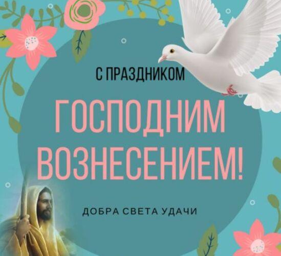 Вознесение Господне - поздравления в картинках