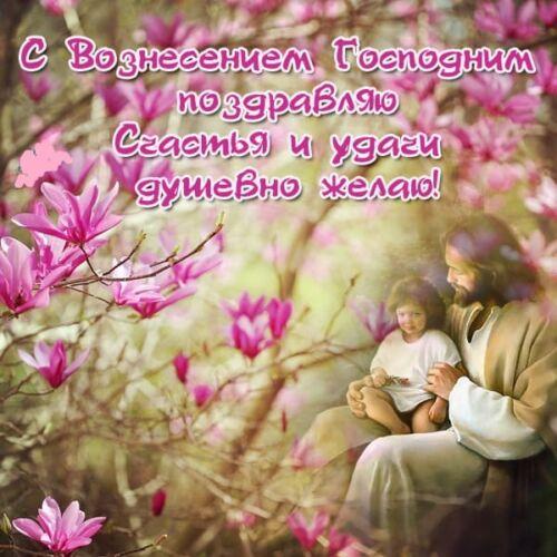 Картинки на Вознесение Господне скачать
