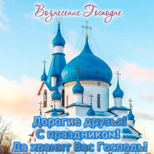 картинки с храмом на Вознесение Господне скачать