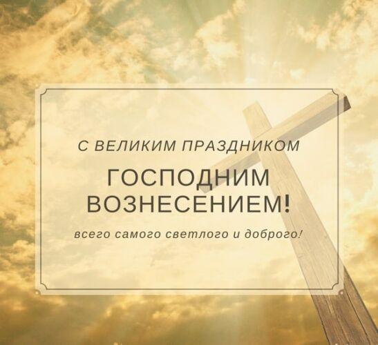 вознесение господне картинки открытки