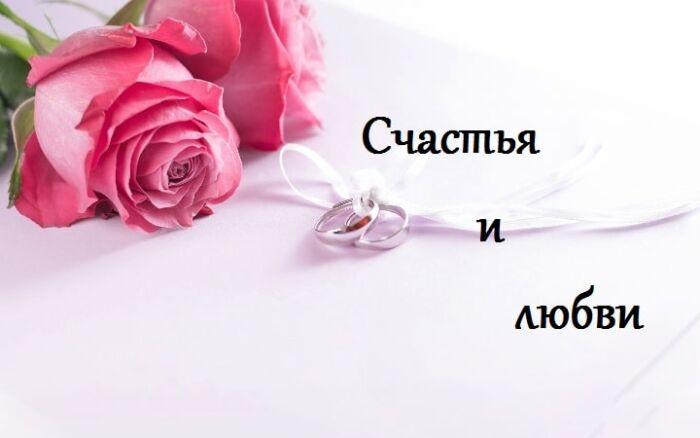 поздравление на свадьбу двоюродной сестре