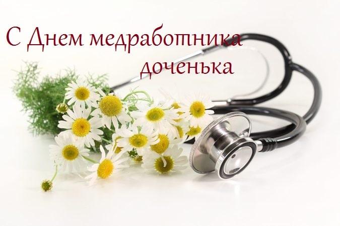 Поздравления с Днем медицинского работника дочке - красивые