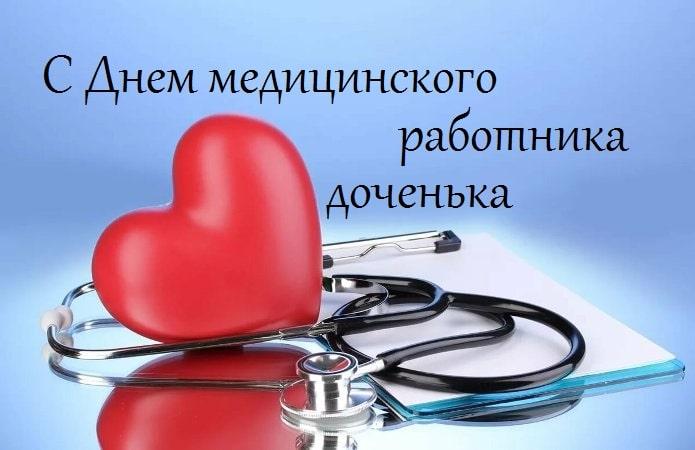 Поздравления с Днем медицинского работника дочке - красивые картинки