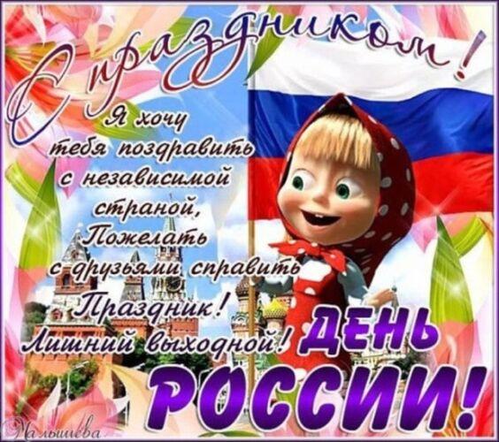Самые прикольные картинки про День России