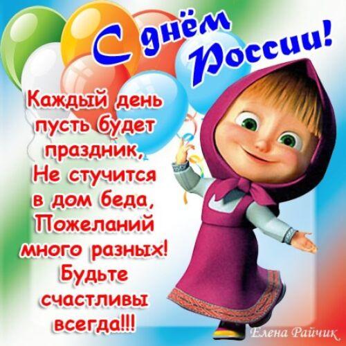 Про День России