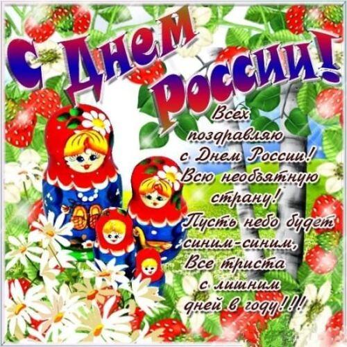 День независимости России 12 июня