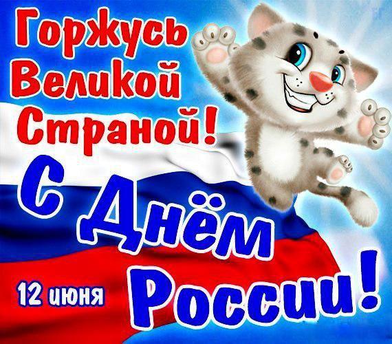 Картинки с Днем России - анимация