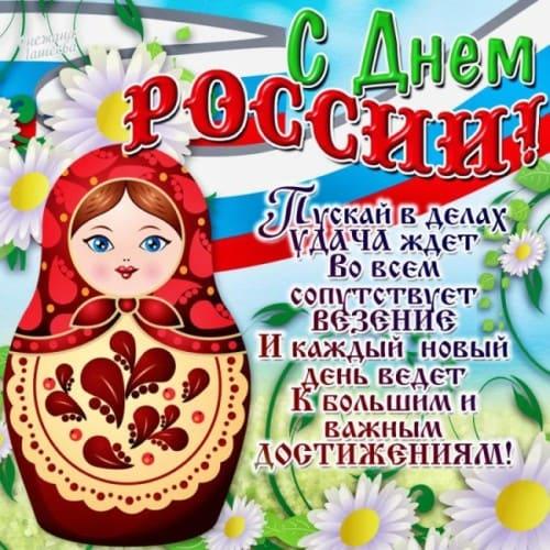 Картинки с Днем России 12 июня прикольные