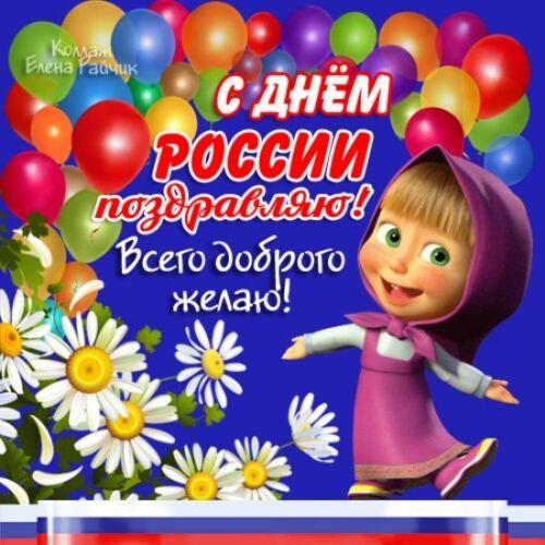 День независимости России открытки для смс