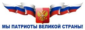 Стихи на День России для детей