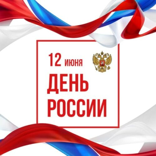 открытки своими руками на День России