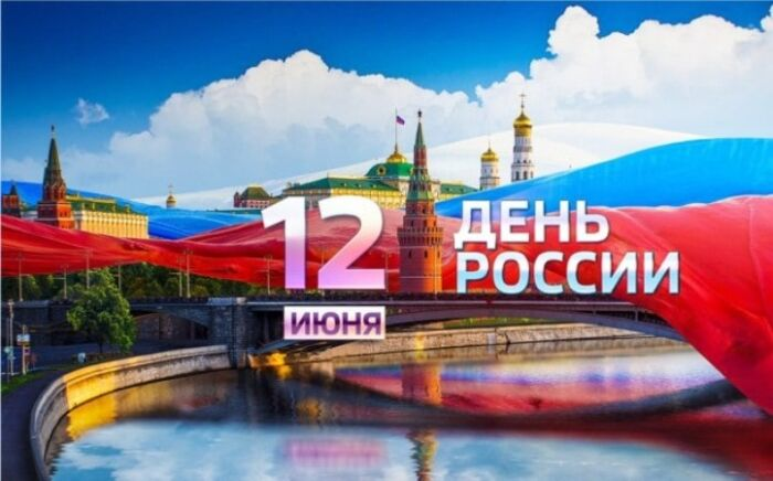 День России картинки гиф