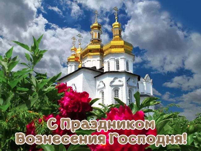 Православные картинки и открытки с поздравлениями