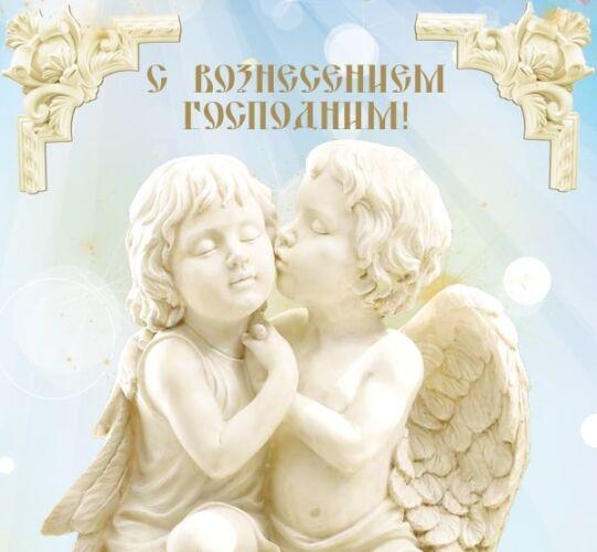 Открытки с ангелочками на Вознесение дочке