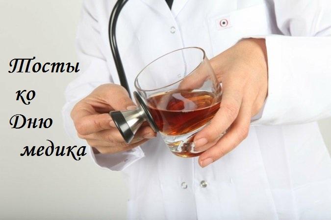 Тосты с Днем медика для коллег корпоратива друзей