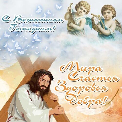 открытки с наступающим вознесением господним