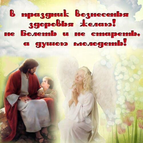 С праздником Вознесения картинки скачать красивые
