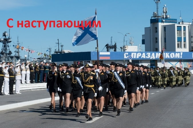 Братишка с наступающим Днем вмф СССР
