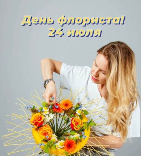 когда день флориста