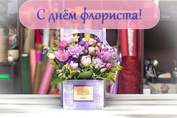 флорист женщина - красивые поздравления