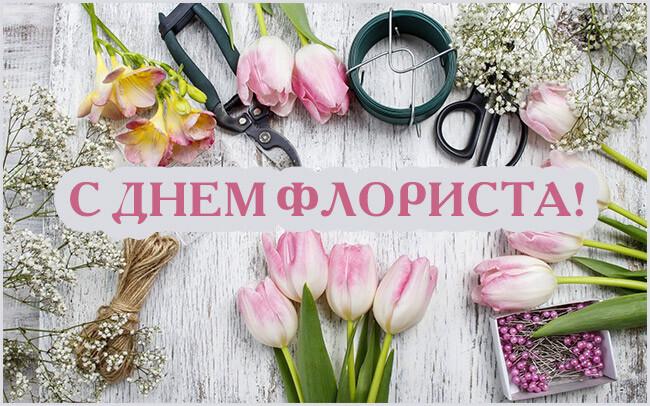 Картинки про флористов и цветы