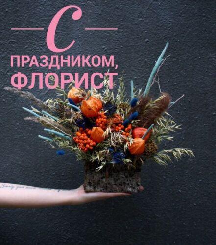 С праздником с Днем цветовода - картинки