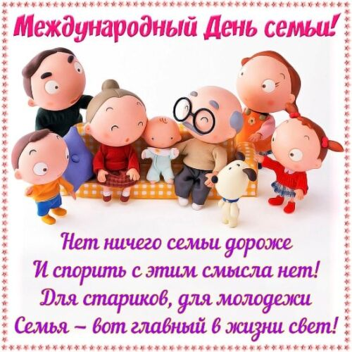 Картинки с Международным Днем семьи