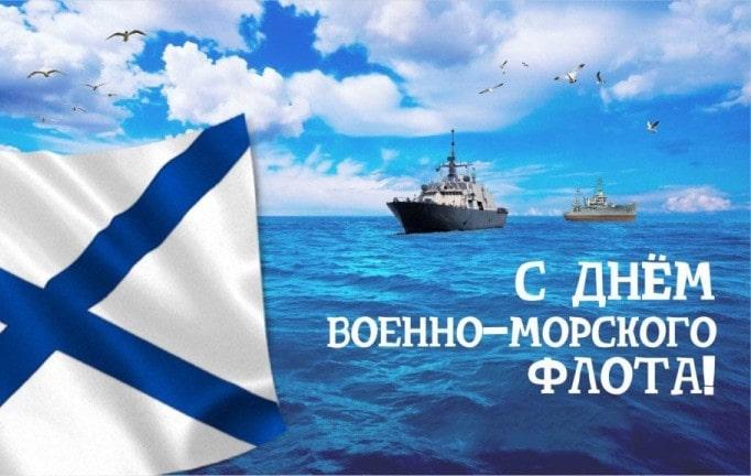 Официальные поздравления с Днем Военно Морского Флота