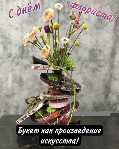 День флориста России - открытки поздравления для коллектива
