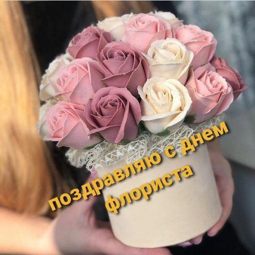 Прикольные картинки на день рождение флористу