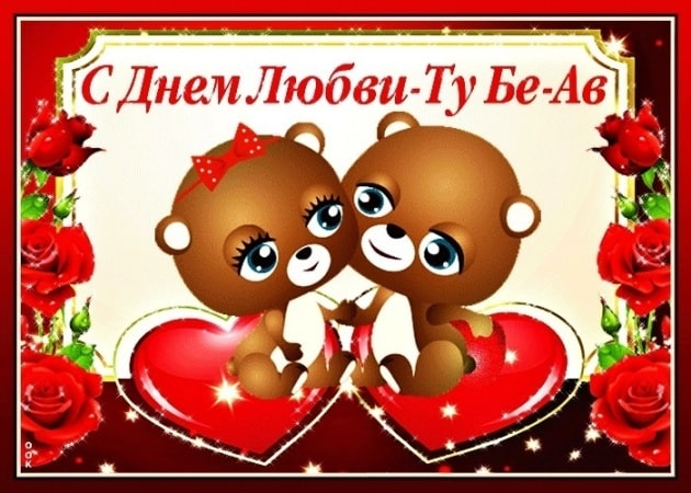 Самые красивые поздравления с Днем любви Ту бе - Ав в стихах