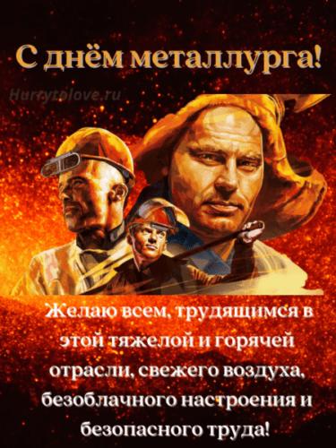 картинки открытки с днем металлурга