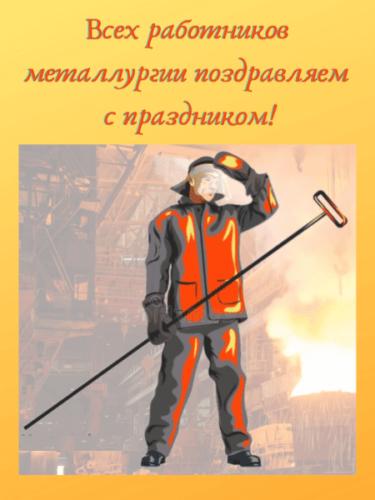 картинки на день металлурга