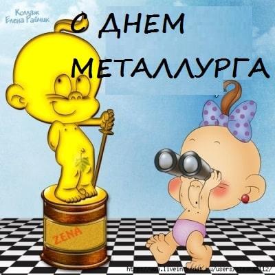 Красивые картинки с Днем металлурга Украины
