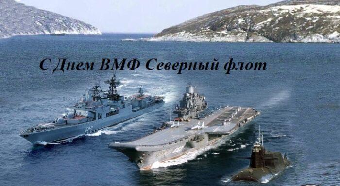 Поздравления с Днем ВМФ Северный флот