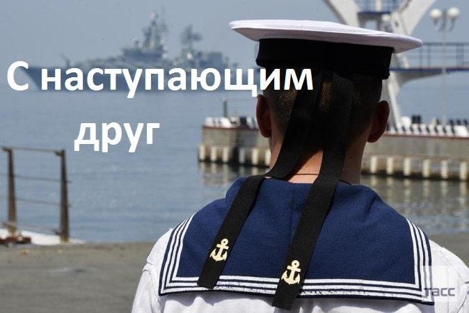 праздник ВМФ - картинки с праздником