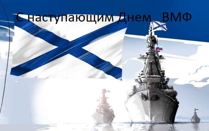 Скачать бесплатно картинки с наступающим Днем ВМФ
