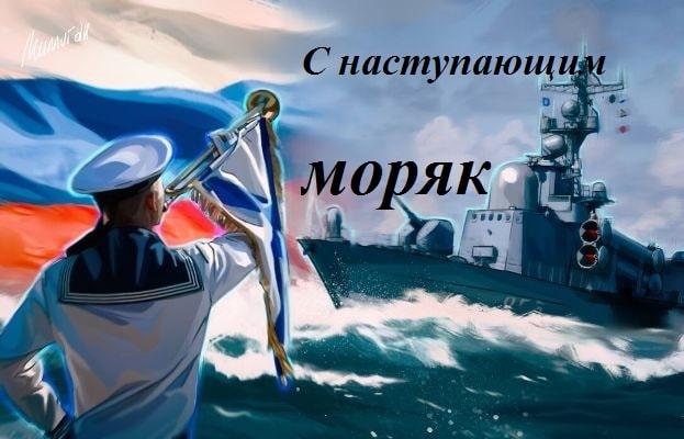 Красивые картинки с наступающим Днем ВМФ
