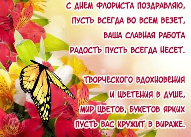 Картинки со стихами на День флориста