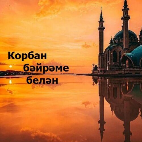 поздравление с татарским праздником курбан байрам