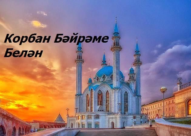 татарский праздник курбан байрам