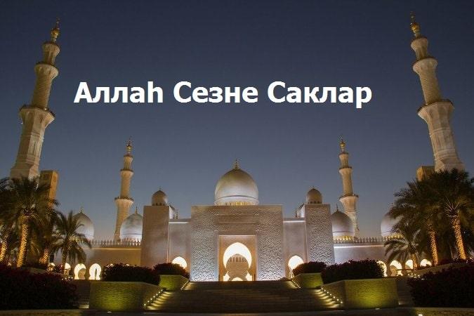 мусульманский молитва