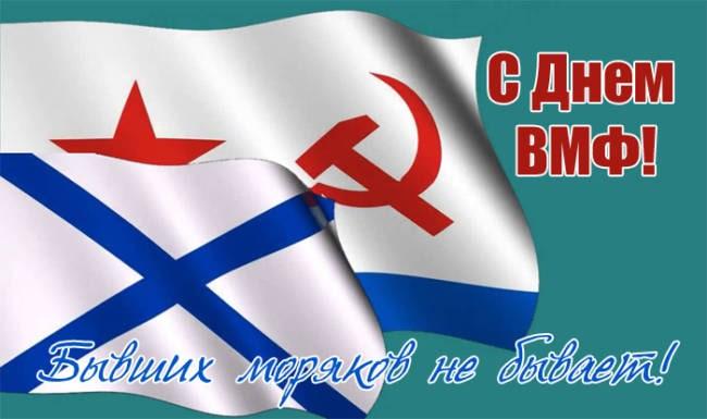 Поздравления в стихах с Днем ВМФ России