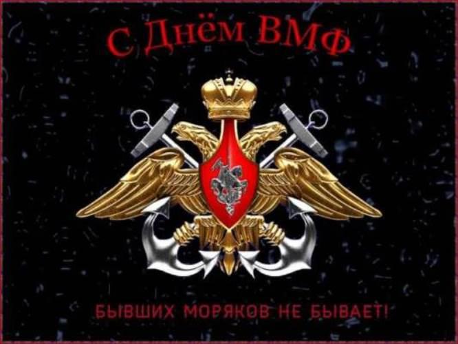 Открытки на День ВМФ России - красивые скачать