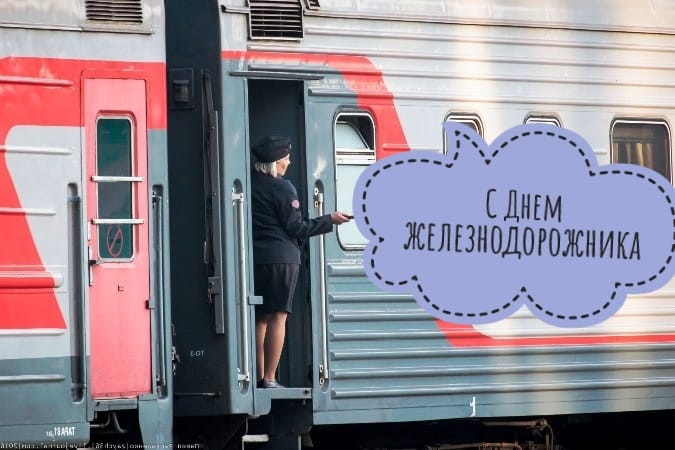 Прикольные картинки с Днем Железнодорожника проводнице
