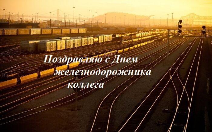 поздравление с днем железнодорожника коллегам прикольные