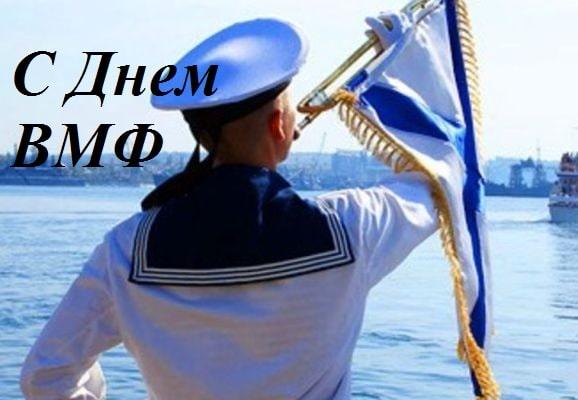 Фото про моряков прикольные