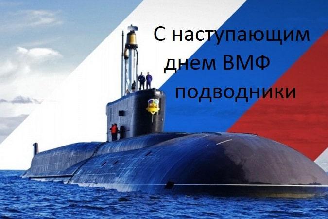 Советские картинки с поздравления на День ВМФ